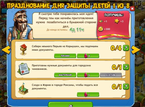 Игра каменный городок в одноклассниках